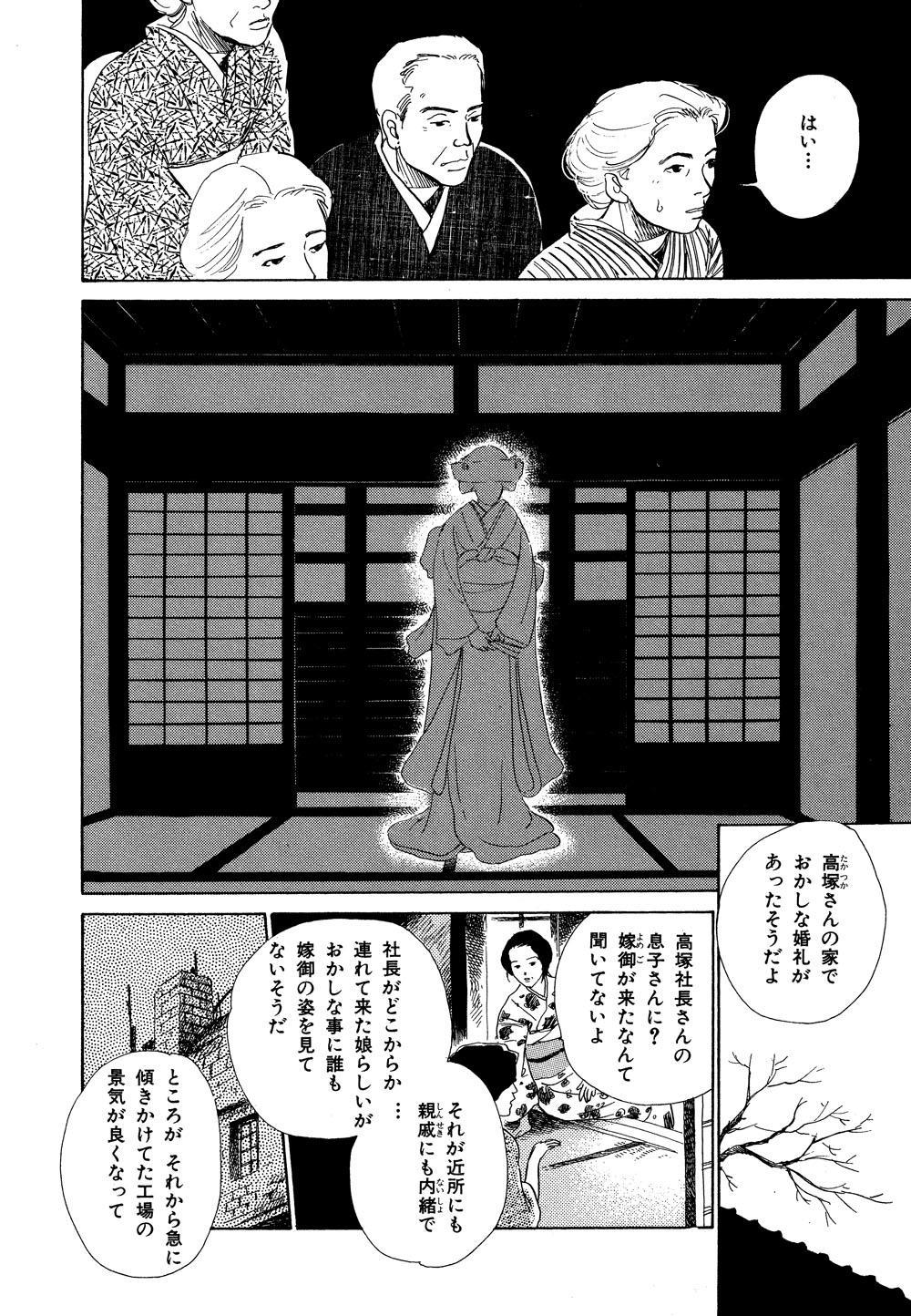 百鬼夜行抄_03_0060.jpg