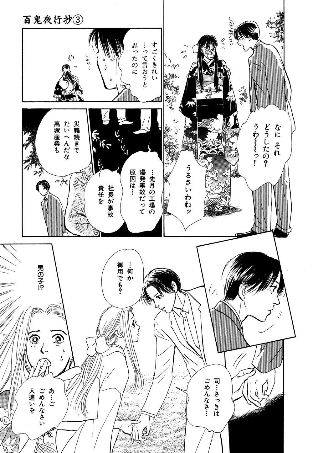 百鬼夜行抄_03_0073.jpg