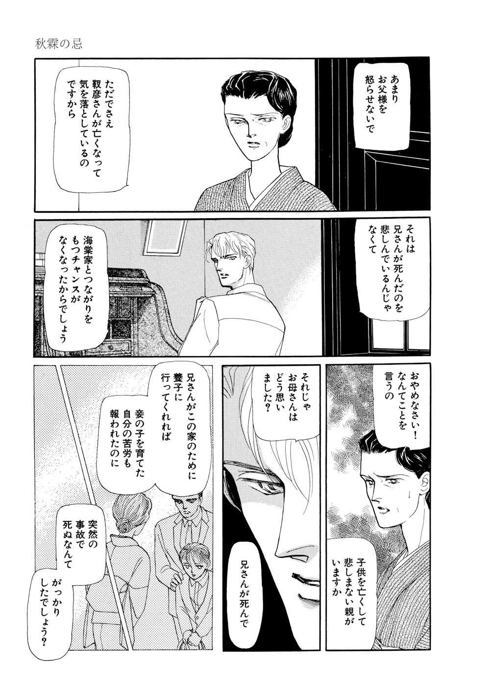 波津彬子04_013.jpg