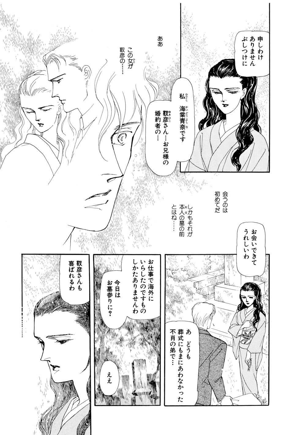 波津彬子04_007.jpg