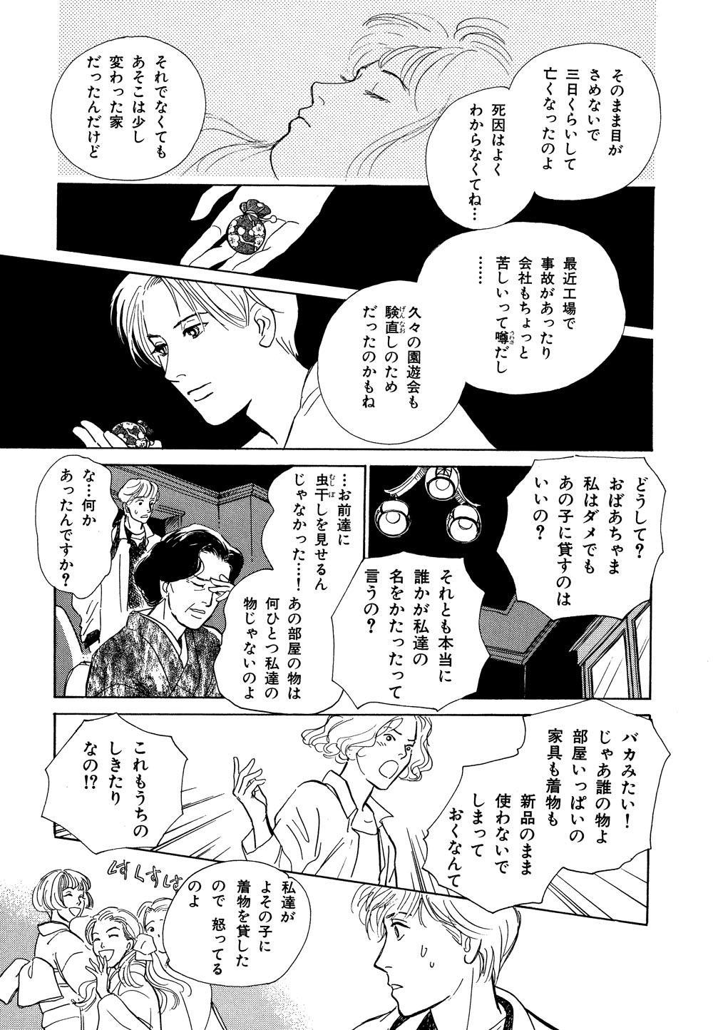 百鬼夜行抄_03_0087.jpg