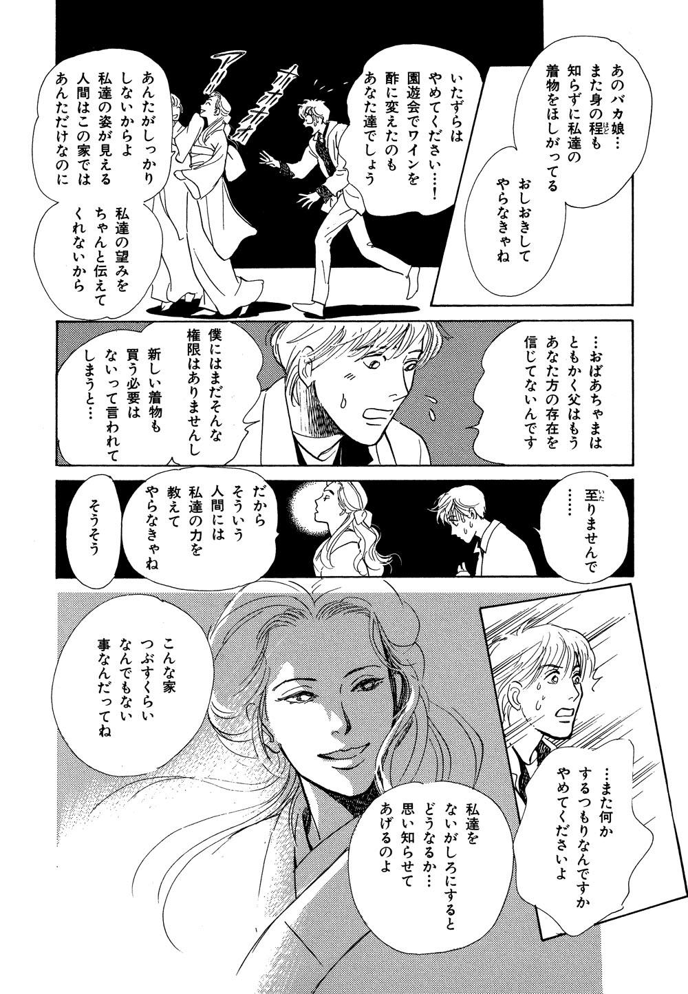 百鬼夜行抄_03_0088.jpg