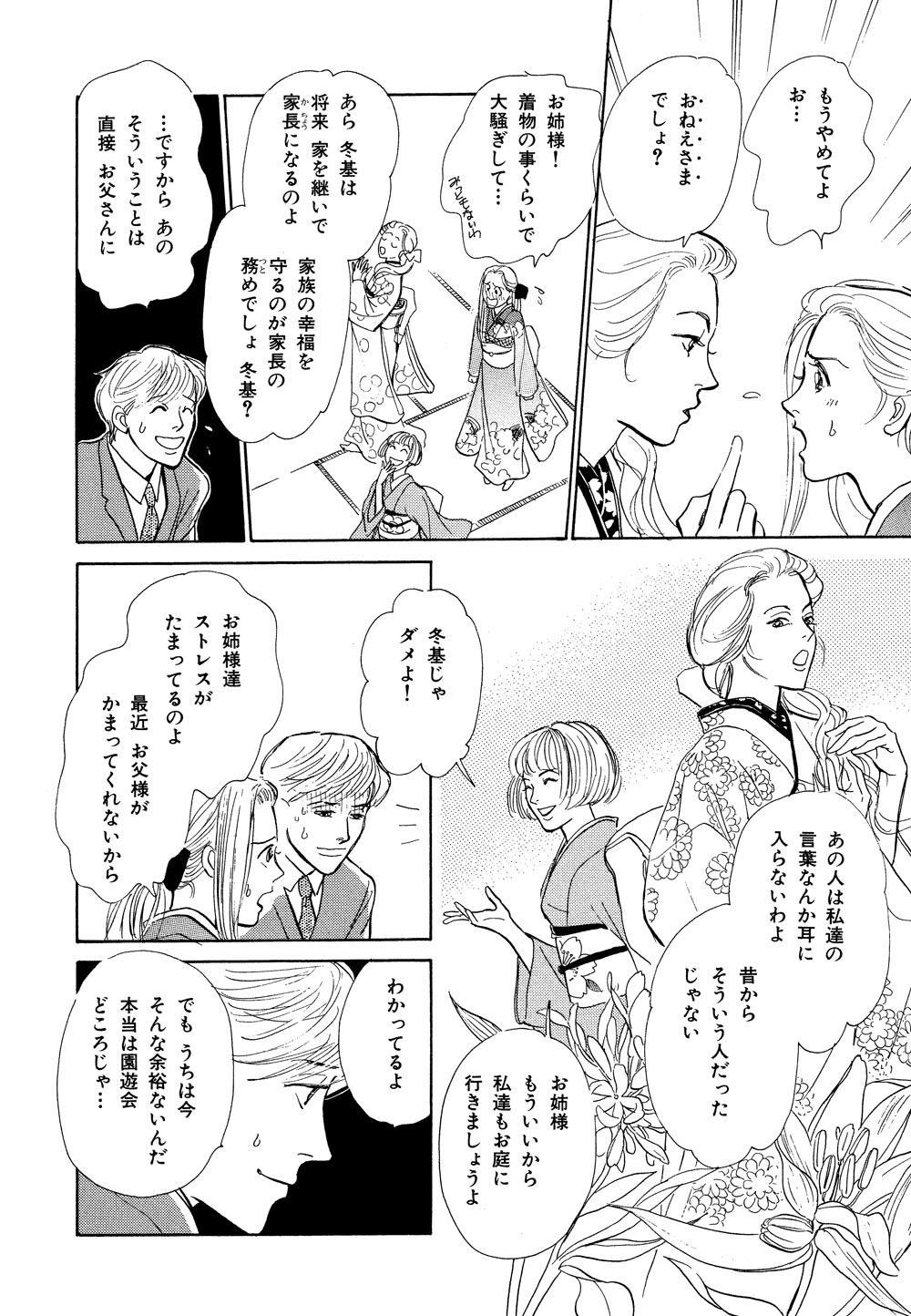 百鬼夜行抄_03_0066.jpg