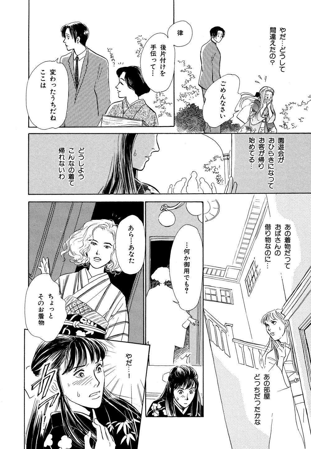 百鬼夜行抄_03_0074.jpg