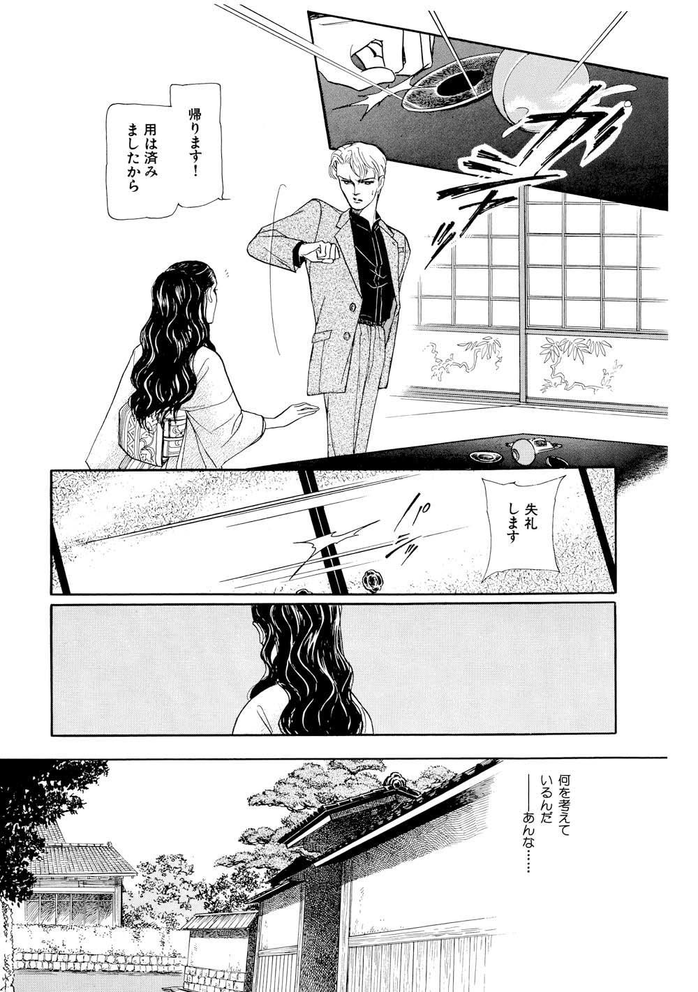 波津彬子04_021.jpg