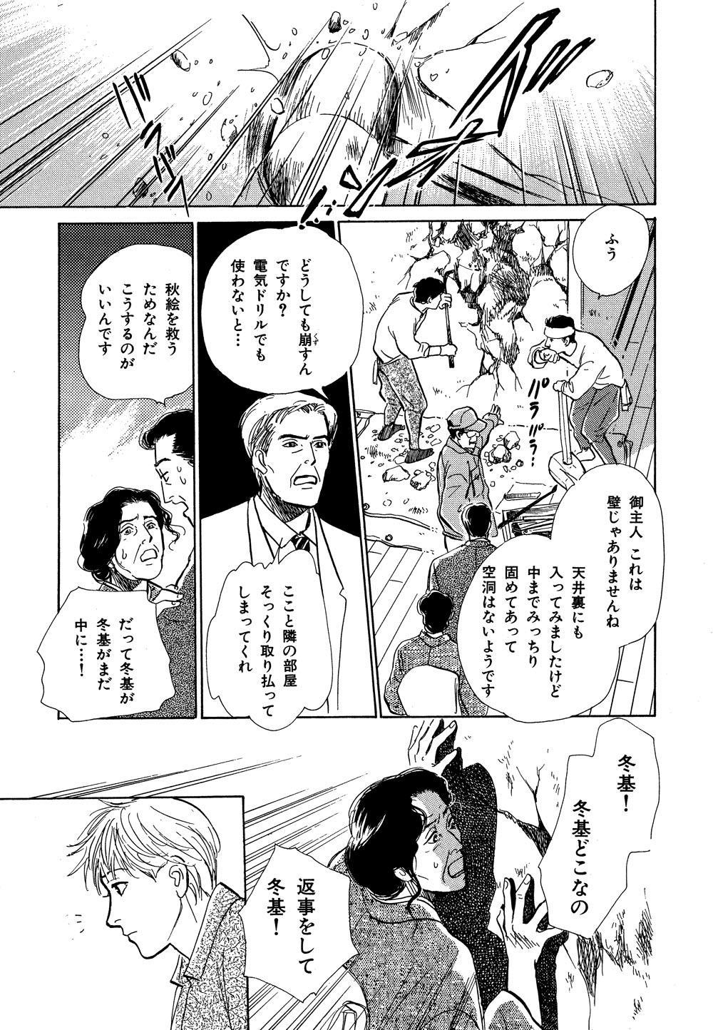 百鬼夜行抄_03_0109.jpg
