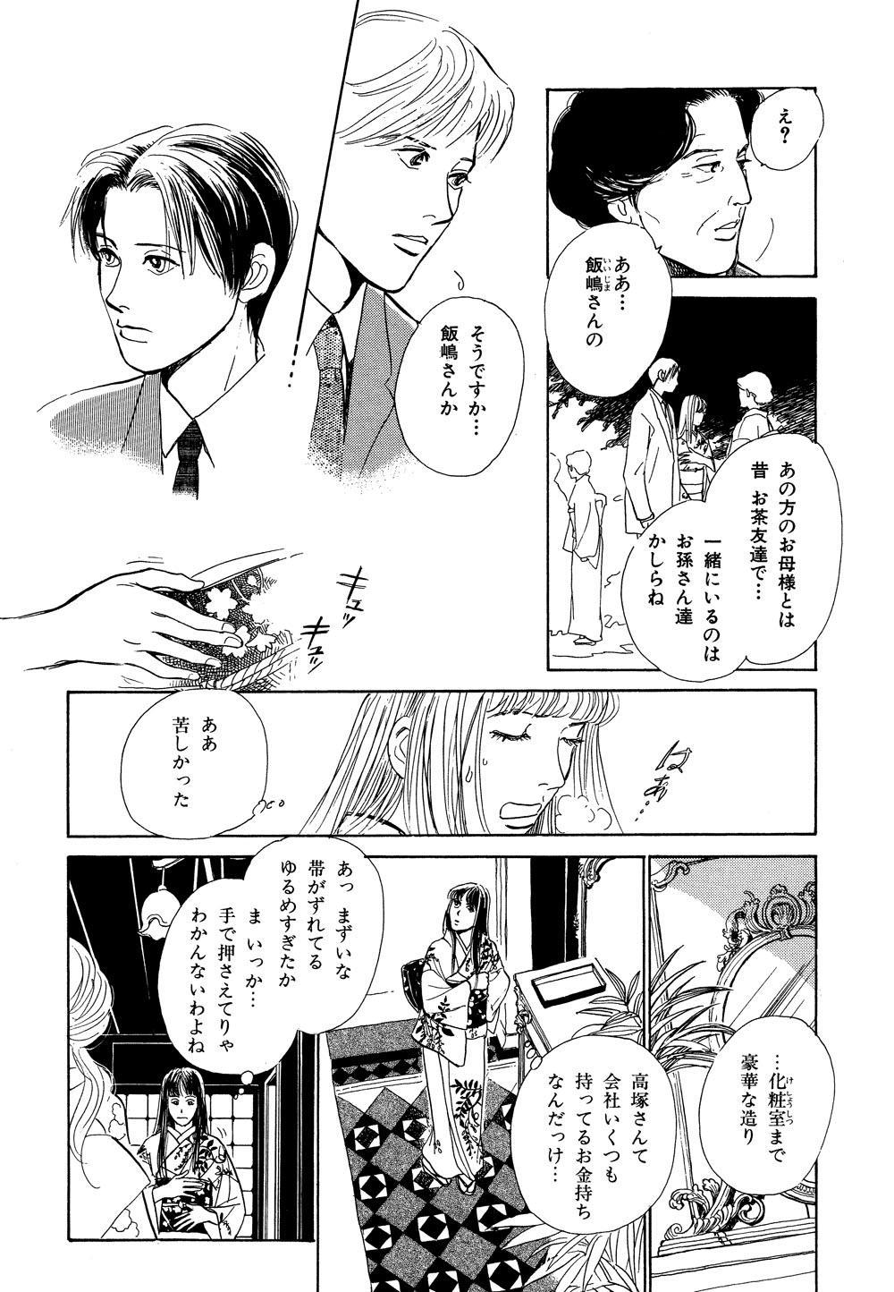 百鬼夜行抄_03_0069.jpg