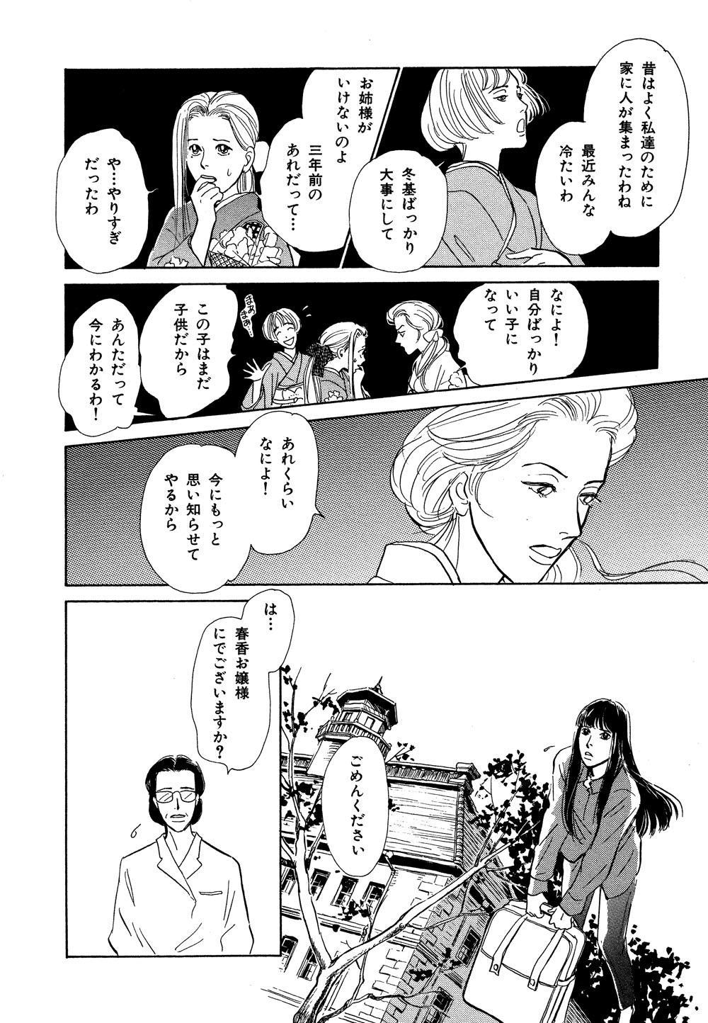 百鬼夜行抄_03_0076.jpg