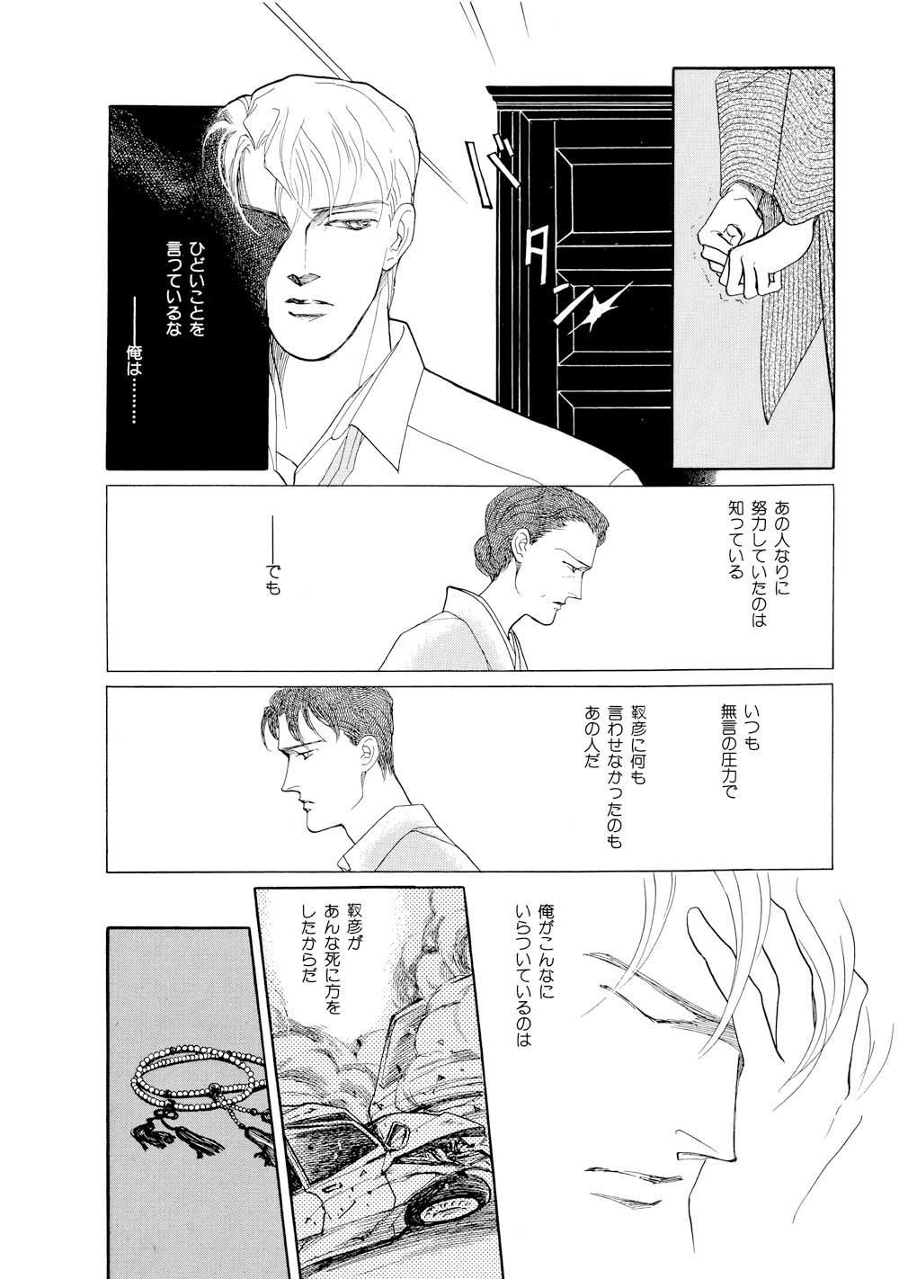 波津彬子04_014.jpg