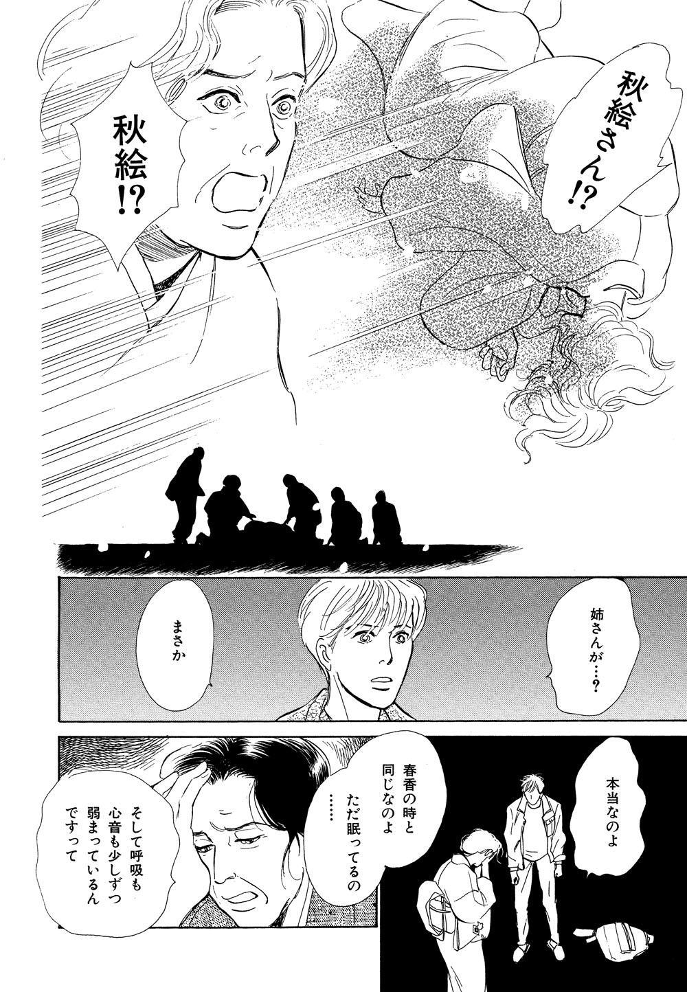百鬼夜行抄_03_0102.jpg