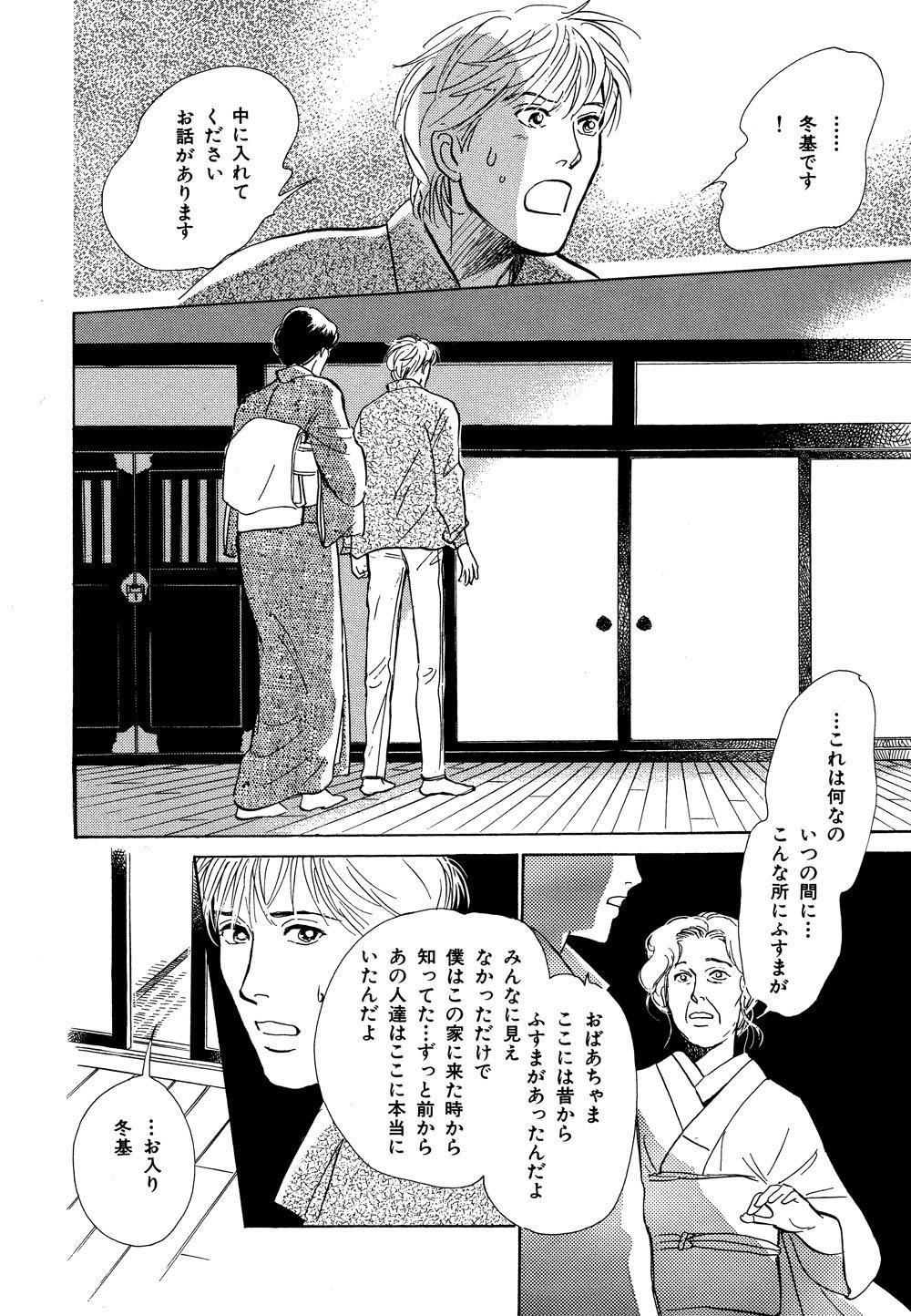 百鬼夜行抄_03_0104.jpg