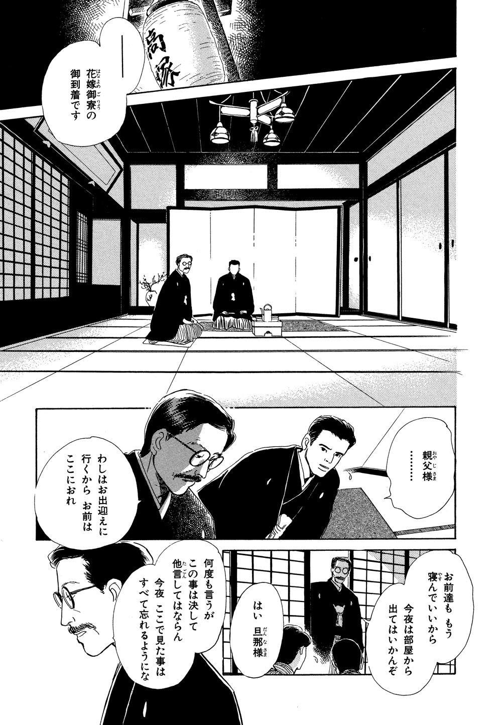 百鬼夜行抄_03_0059.jpg