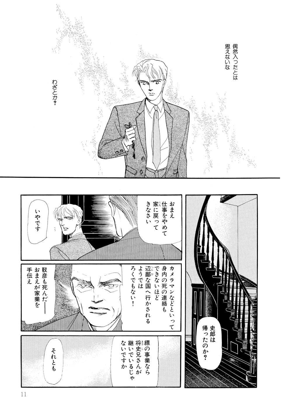 波津彬子04_011.jpg