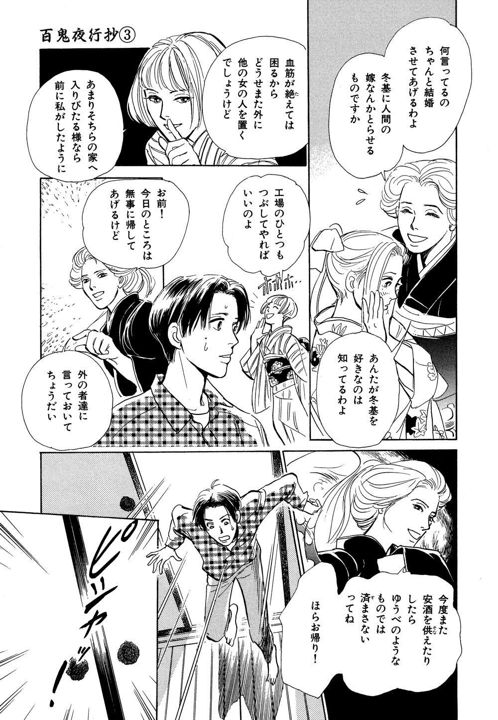 百鬼夜行抄_03_0093.jpg