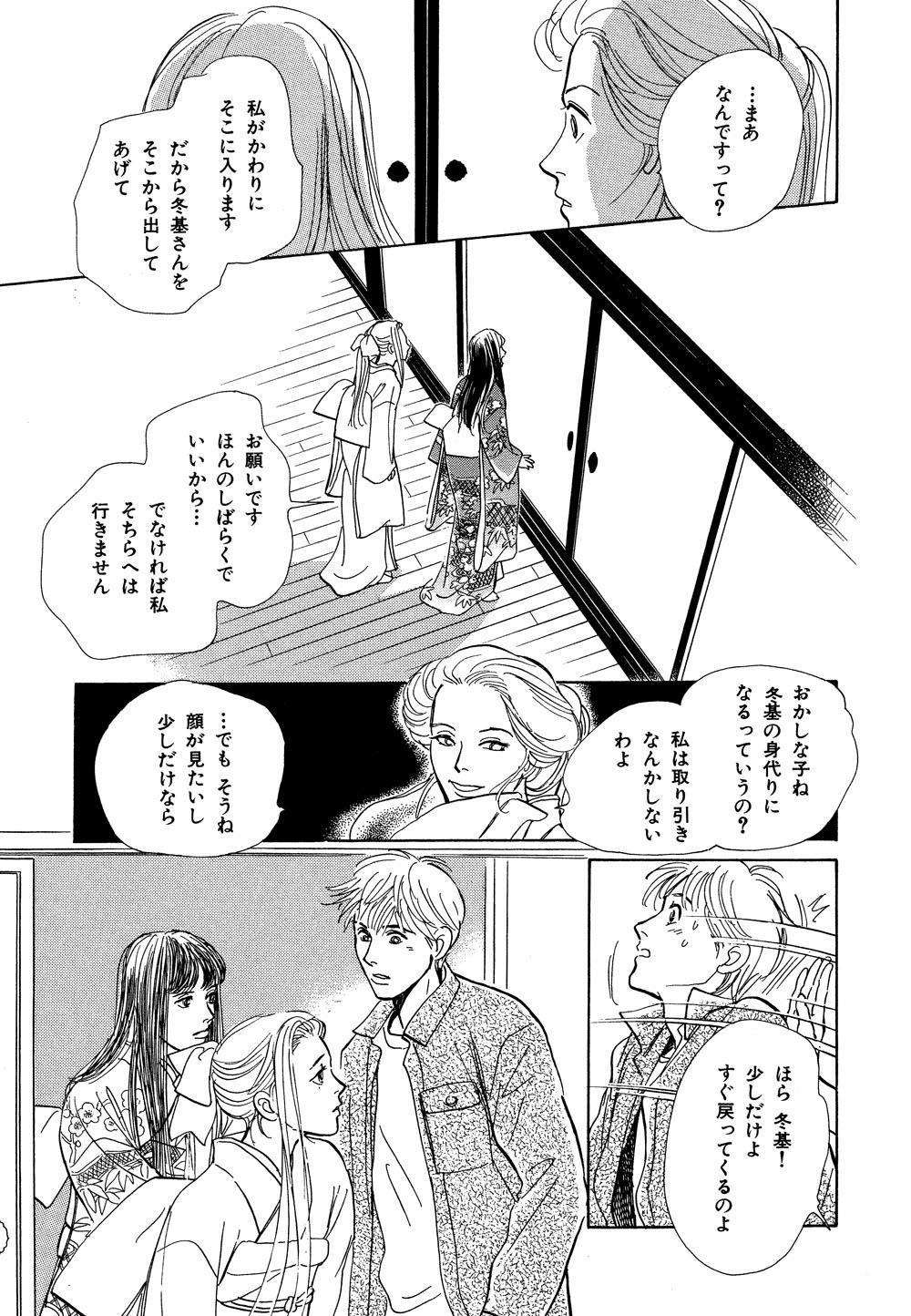 百鬼夜行抄_03_0113.jpg