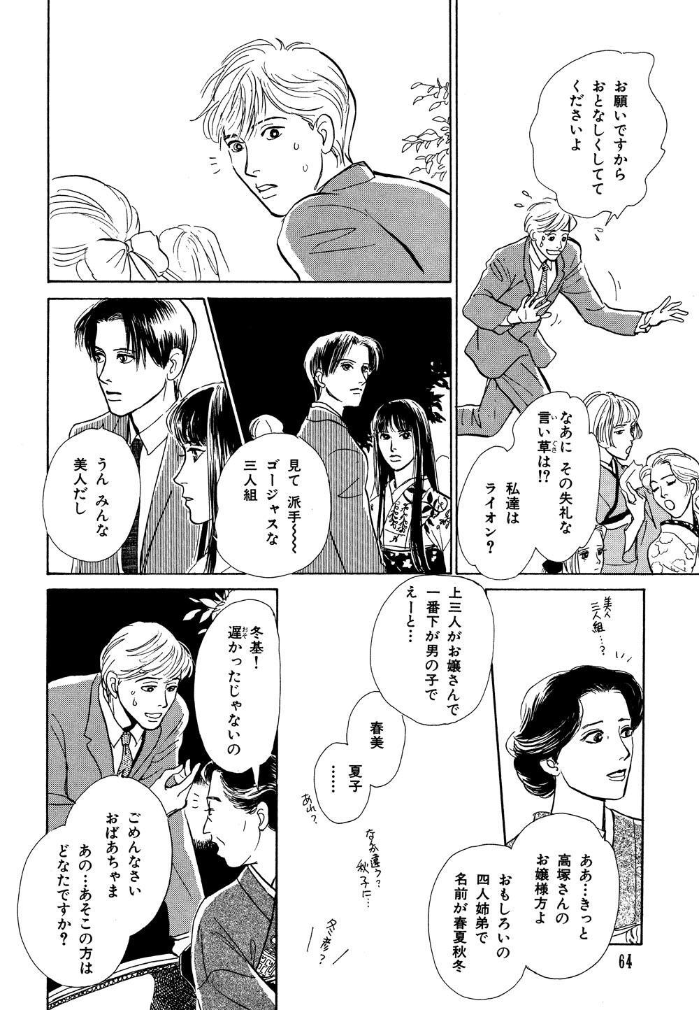 百鬼夜行抄_03_0068.jpg