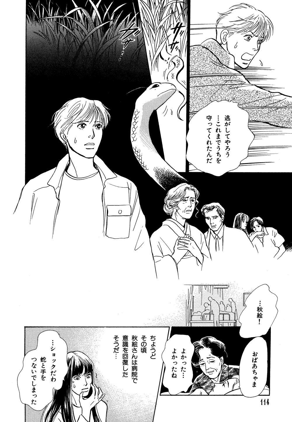 百鬼夜行抄_03_0118.jpg