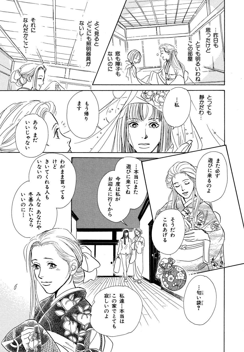 百鬼夜行抄_03_0079.jpg