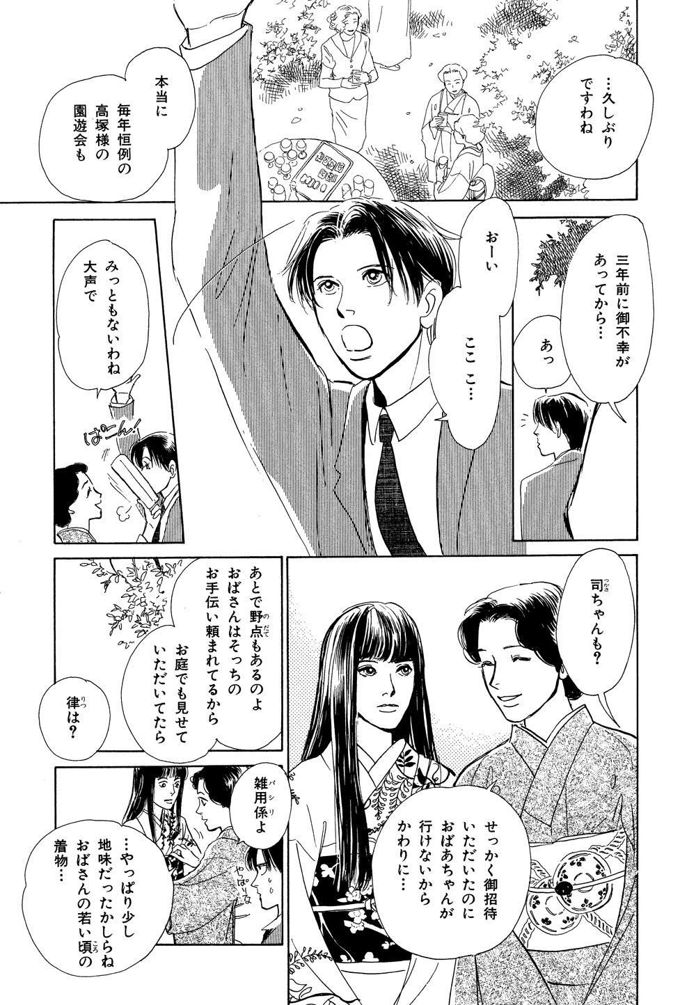 百鬼夜行抄_03_0067.jpg