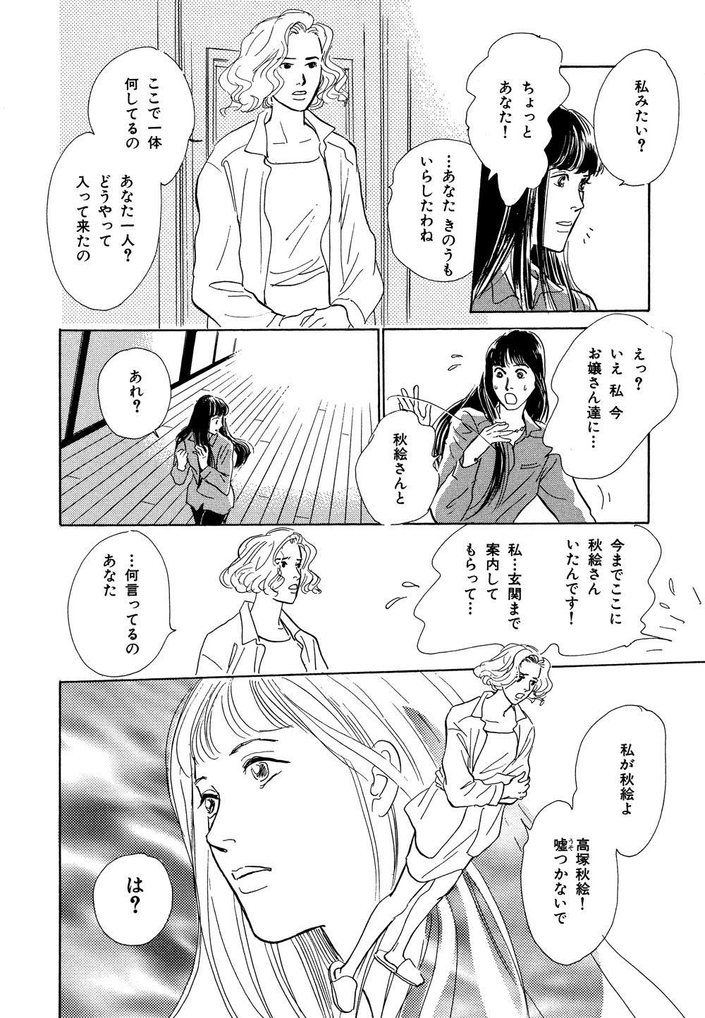 百鬼夜行抄_03_0080.jpg