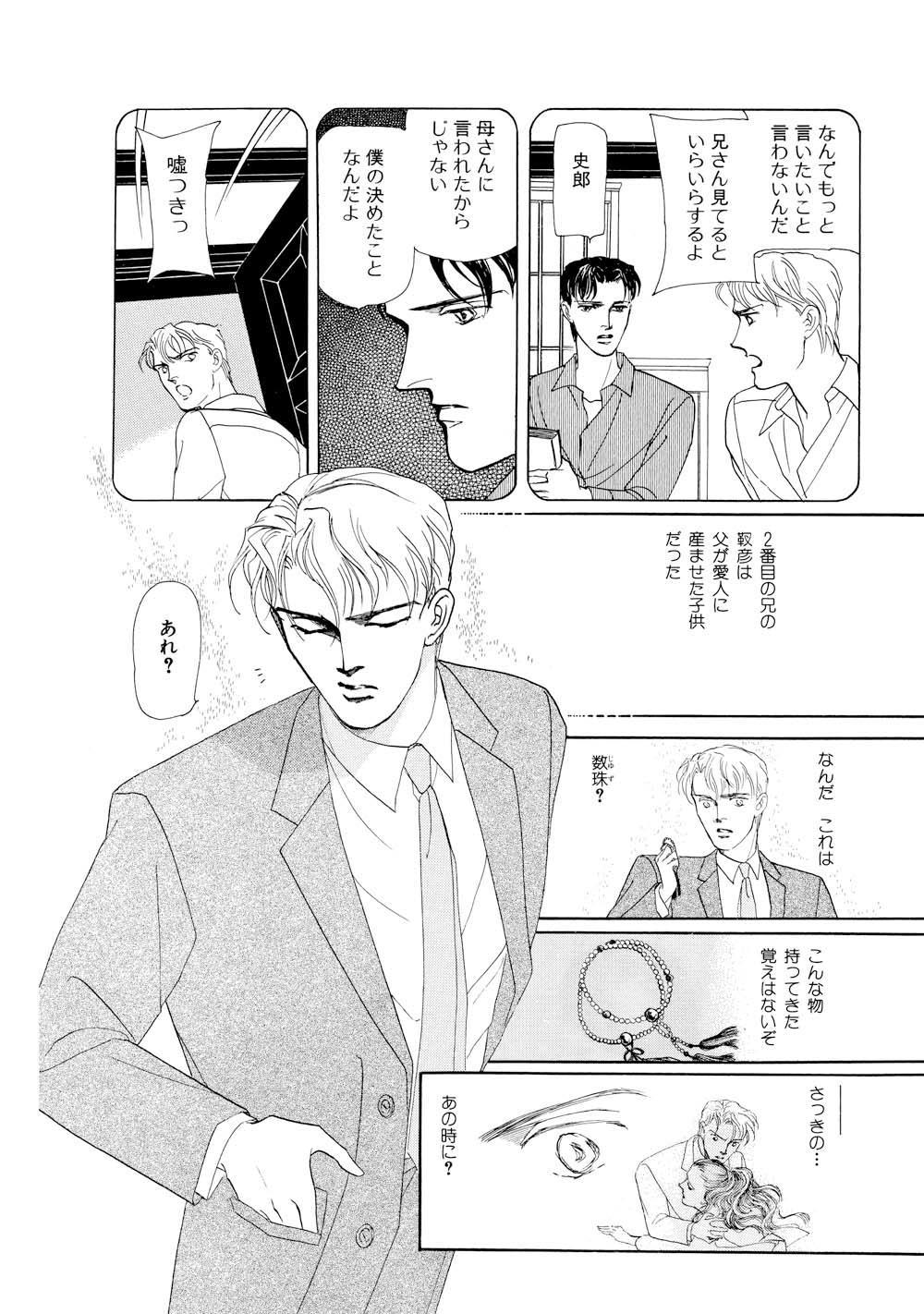 波津彬子04_010.jpg