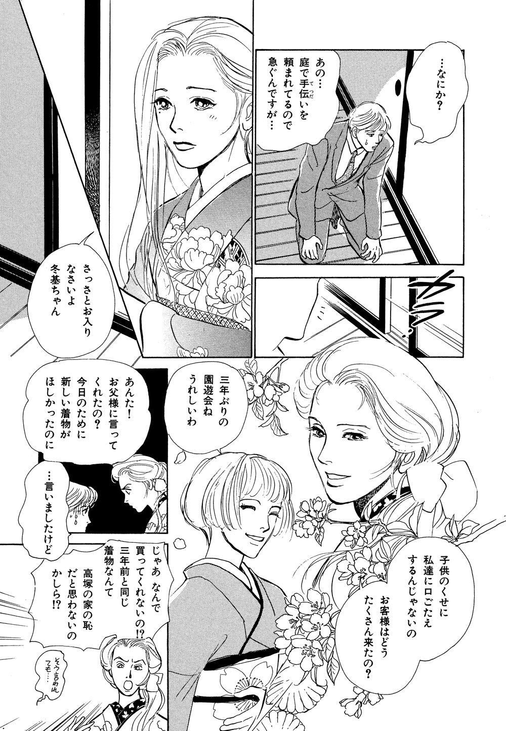 百鬼夜行抄_03_0065.jpg