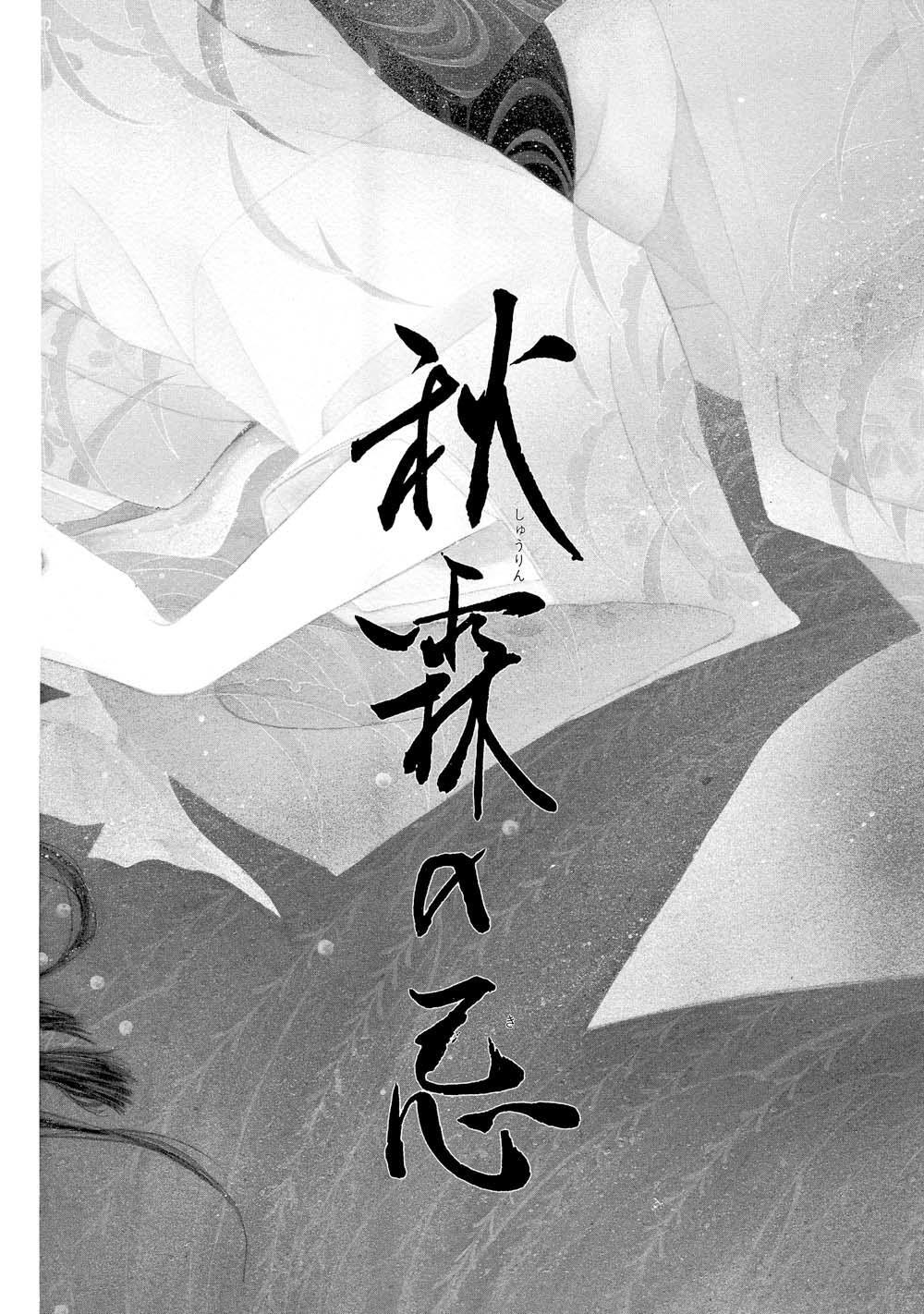 波津彬子04_004.jpg