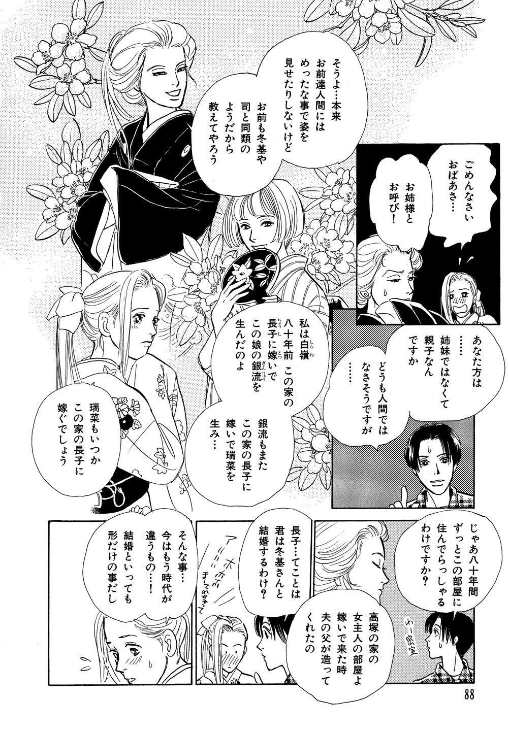 百鬼夜行抄_03_0092.jpg