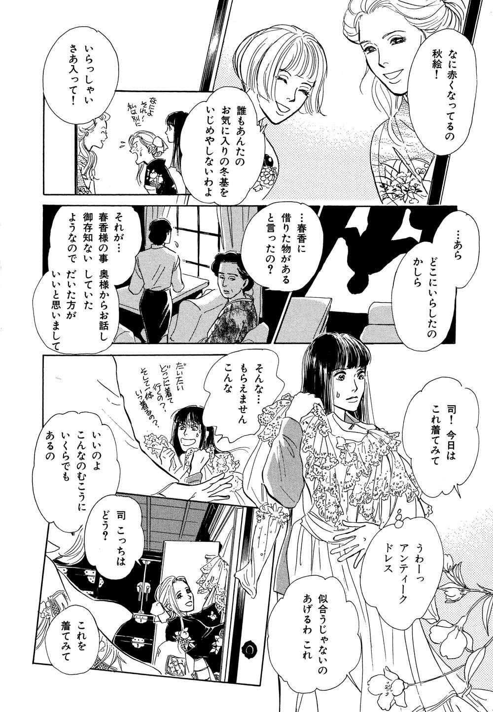 百鬼夜行抄_03_0078.jpg