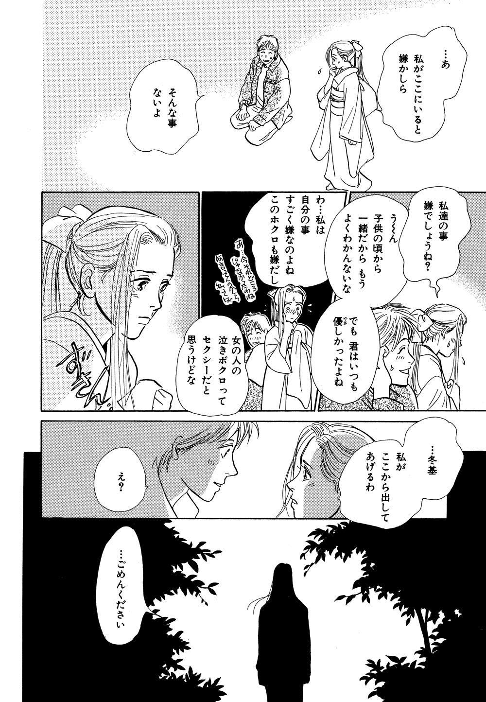 百鬼夜行抄_03_0110.jpg