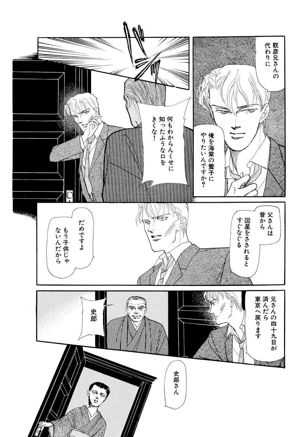 波津彬子04_012.jpg