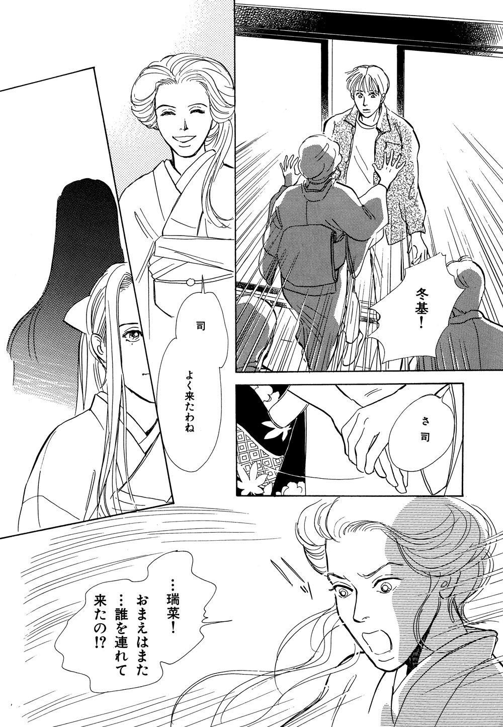 百鬼夜行抄_03_0114.jpg