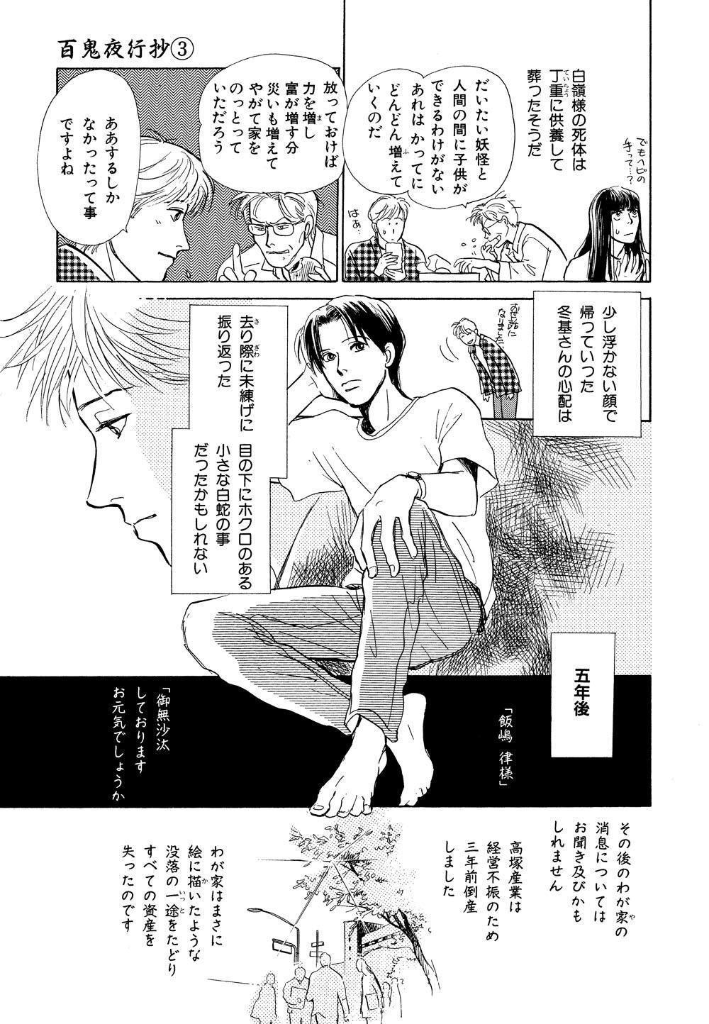 百鬼夜行抄_03_0119.jpg