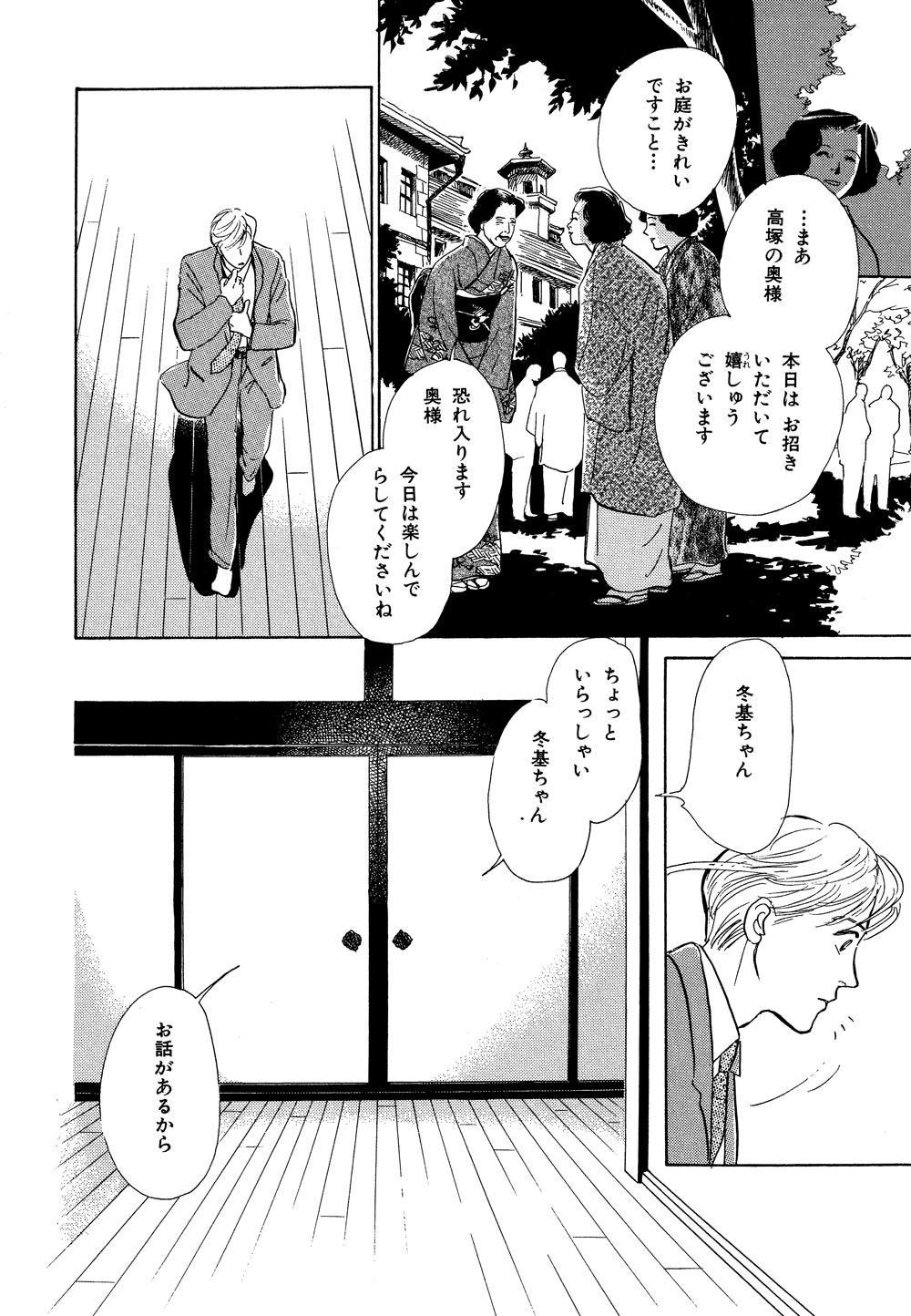 百鬼夜行抄_03_0064.jpg