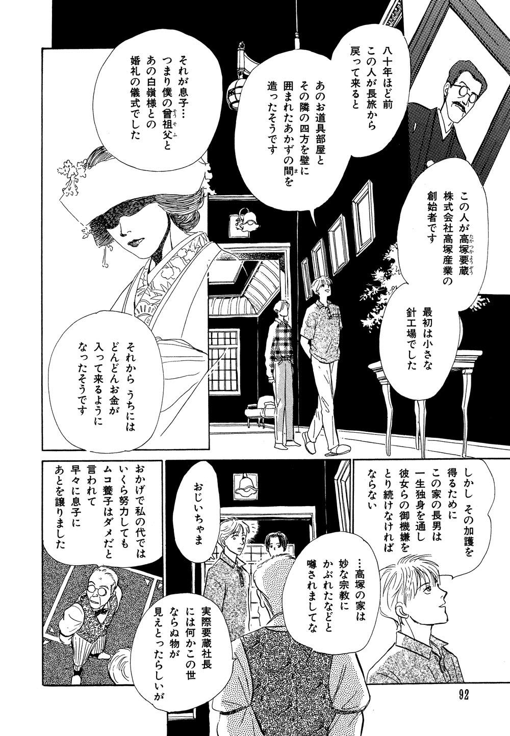 百鬼夜行抄_03_0096.jpg