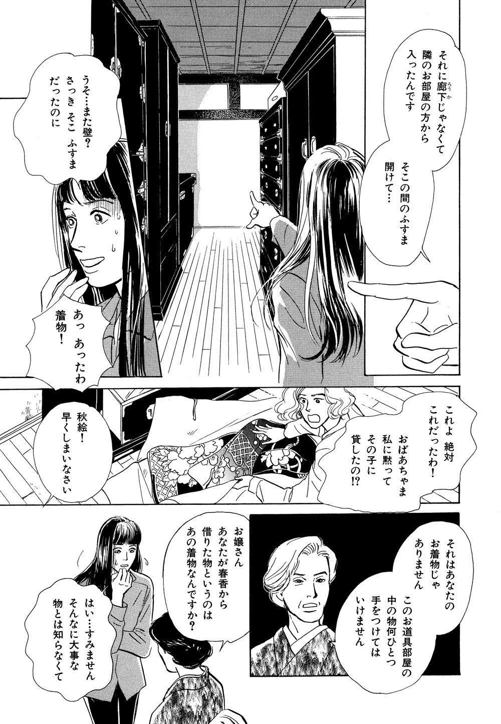 百鬼夜行抄_03_0083.jpg