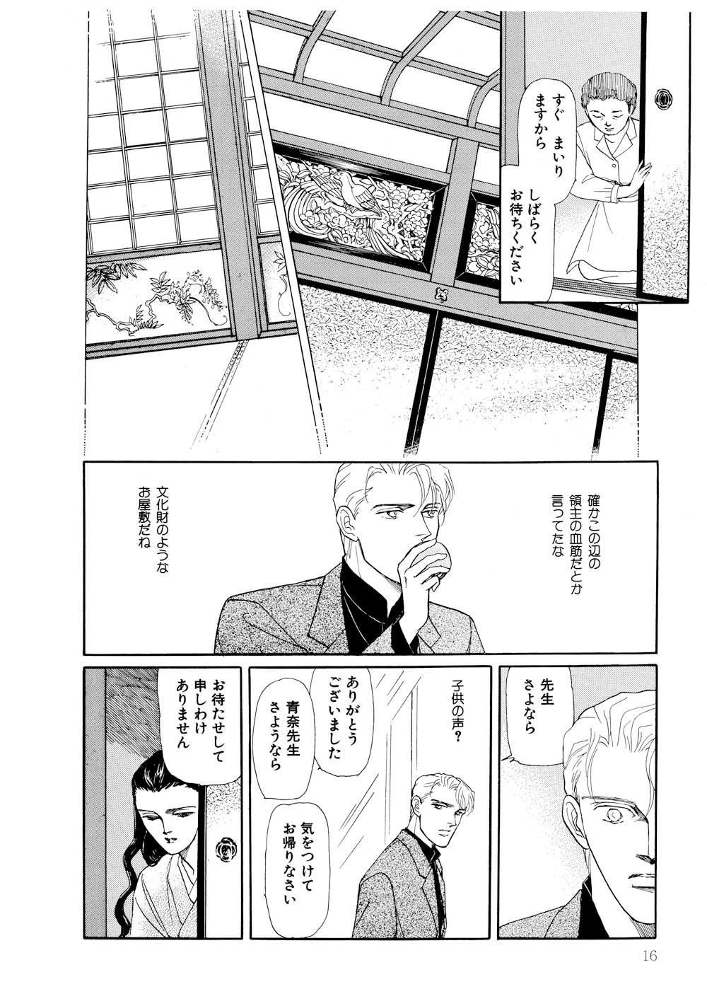 波津彬子04_016.jpg