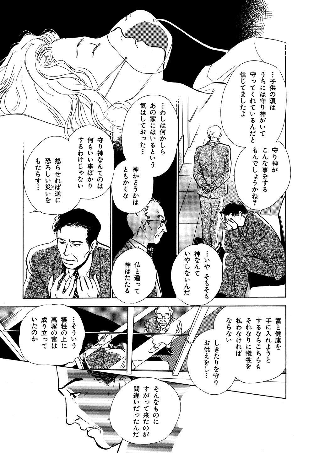 百鬼夜行抄_03_0107.jpg