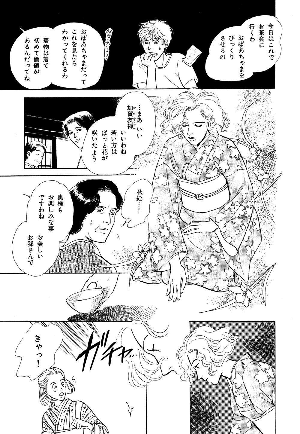 百鬼夜行抄_03_0101.jpg