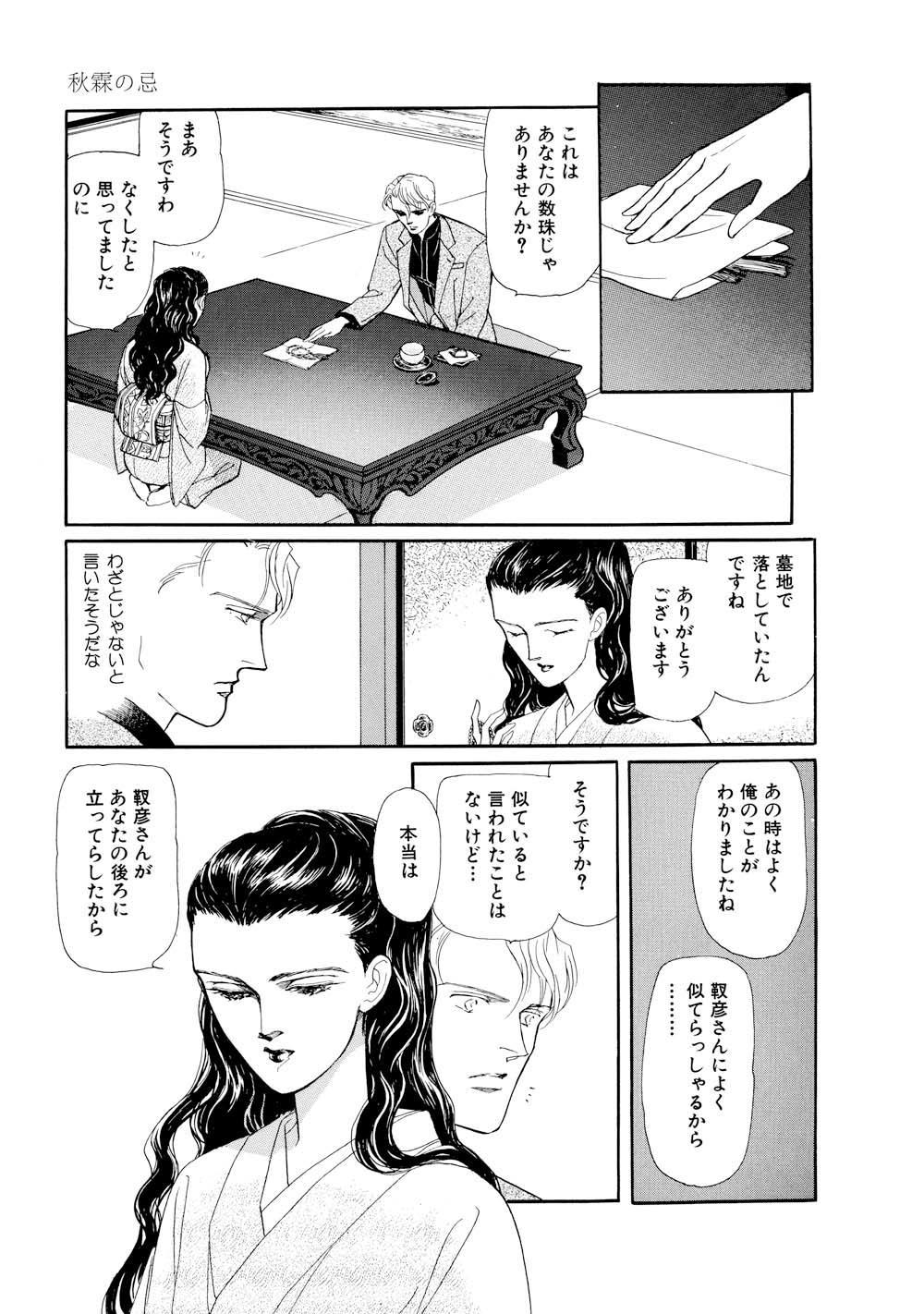 波津彬子04_017.jpg
