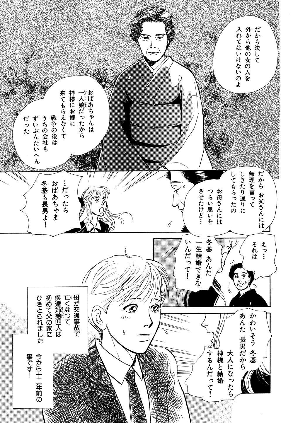百鬼夜行抄_03_0063.jpg