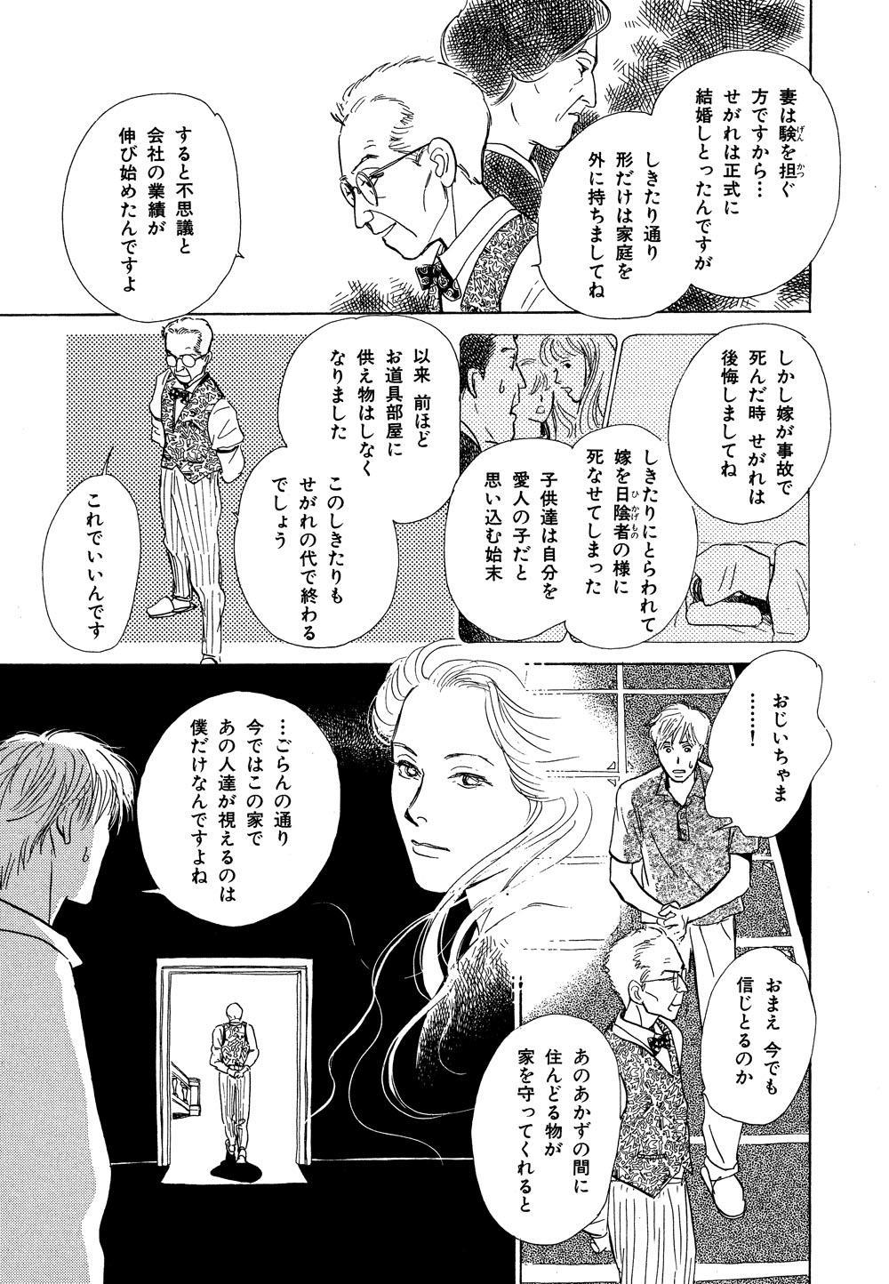 百鬼夜行抄_03_0097.jpg
