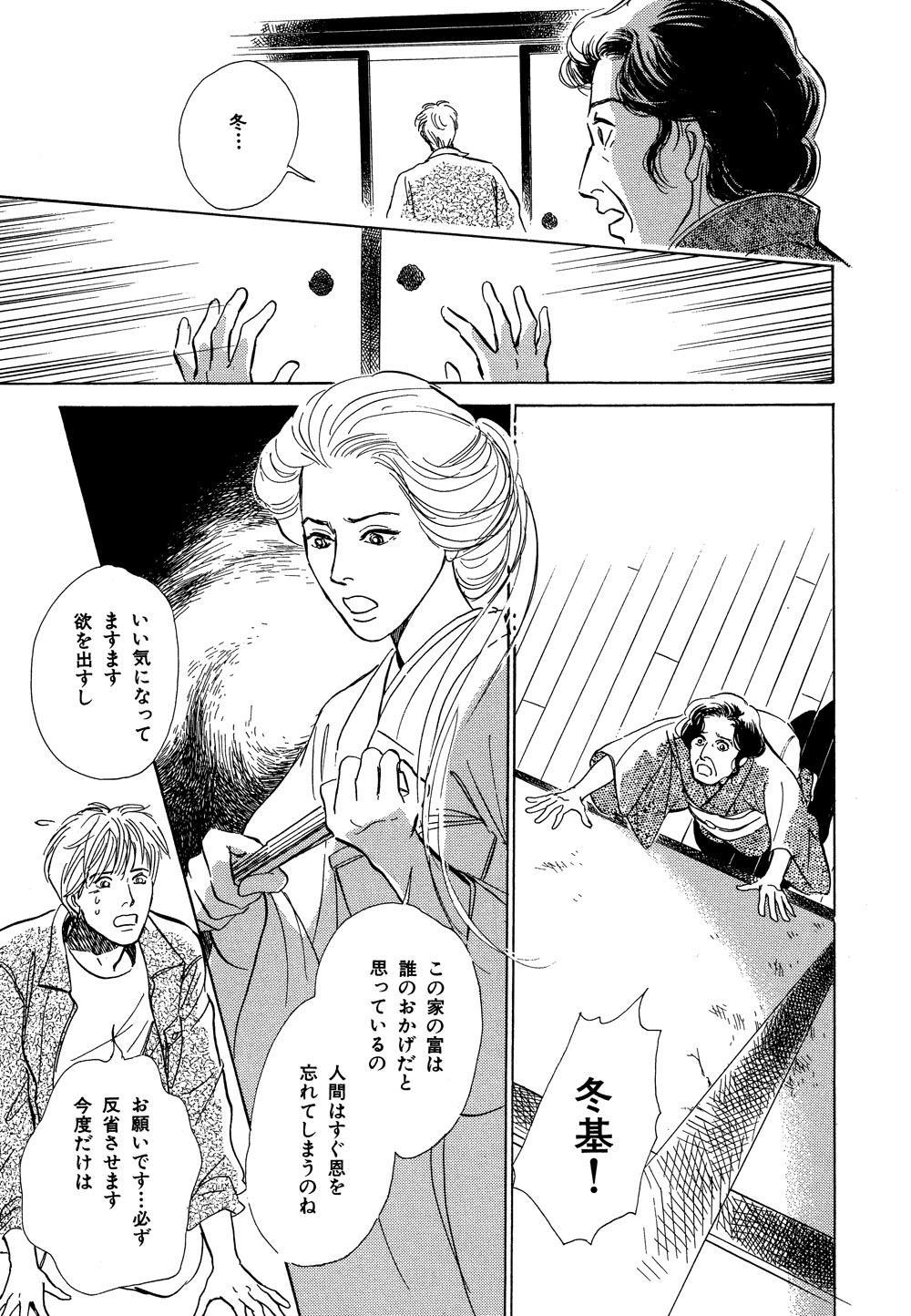 百鬼夜行抄_03_0105.jpg