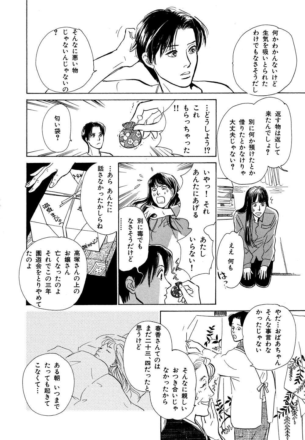 百鬼夜行抄_03_0086.jpg