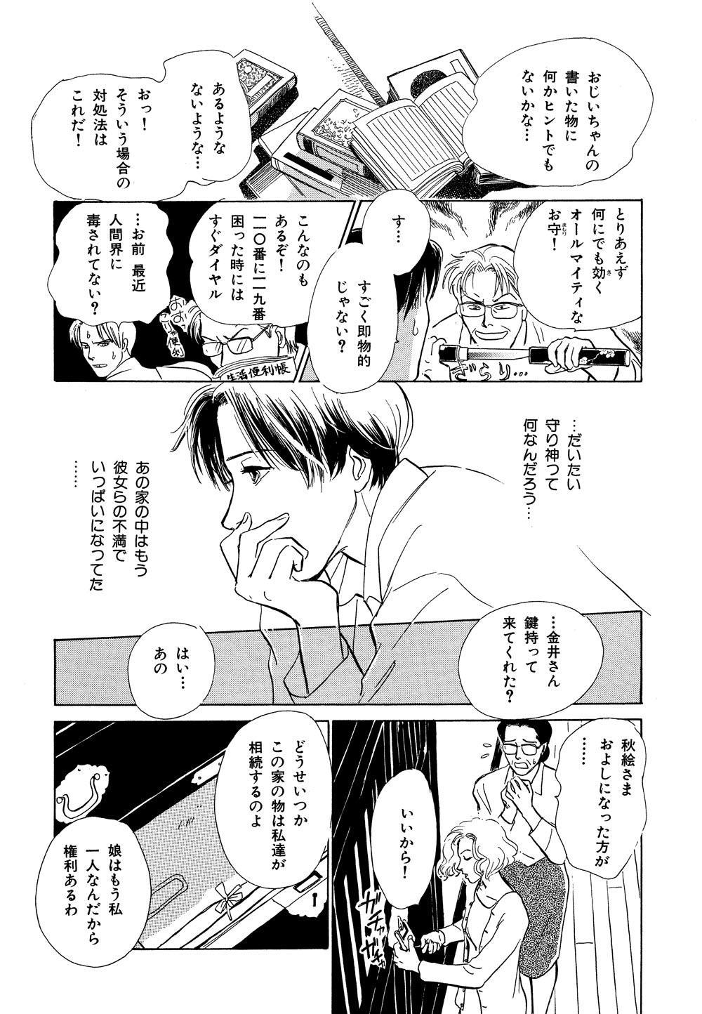 百鬼夜行抄_03_0099.jpg