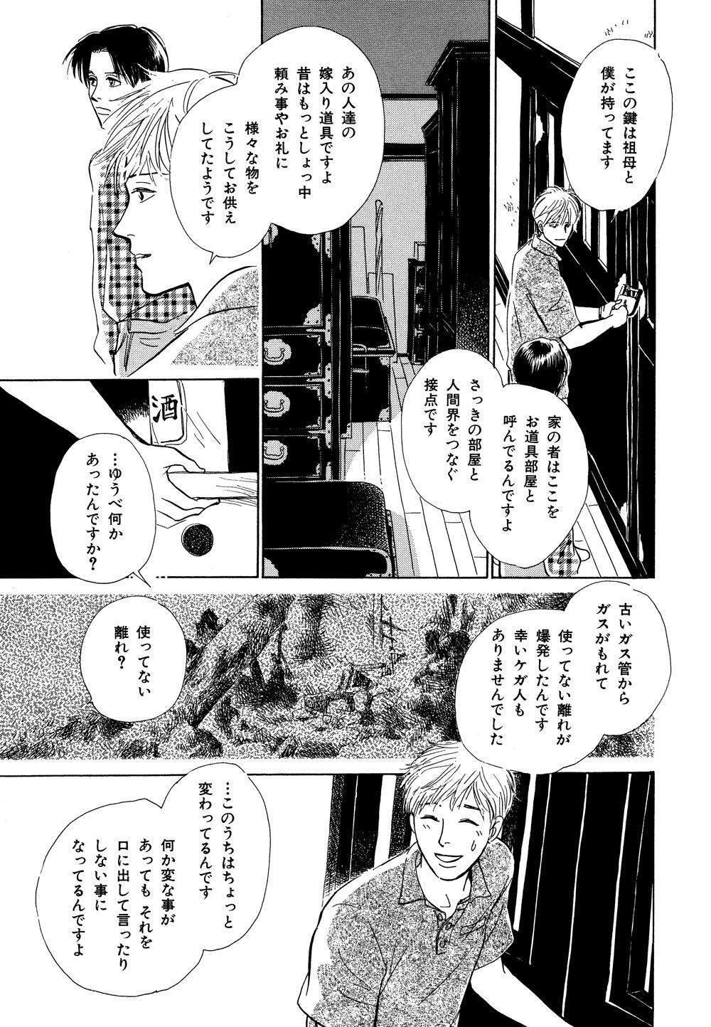 百鬼夜行抄_03_0095.jpg