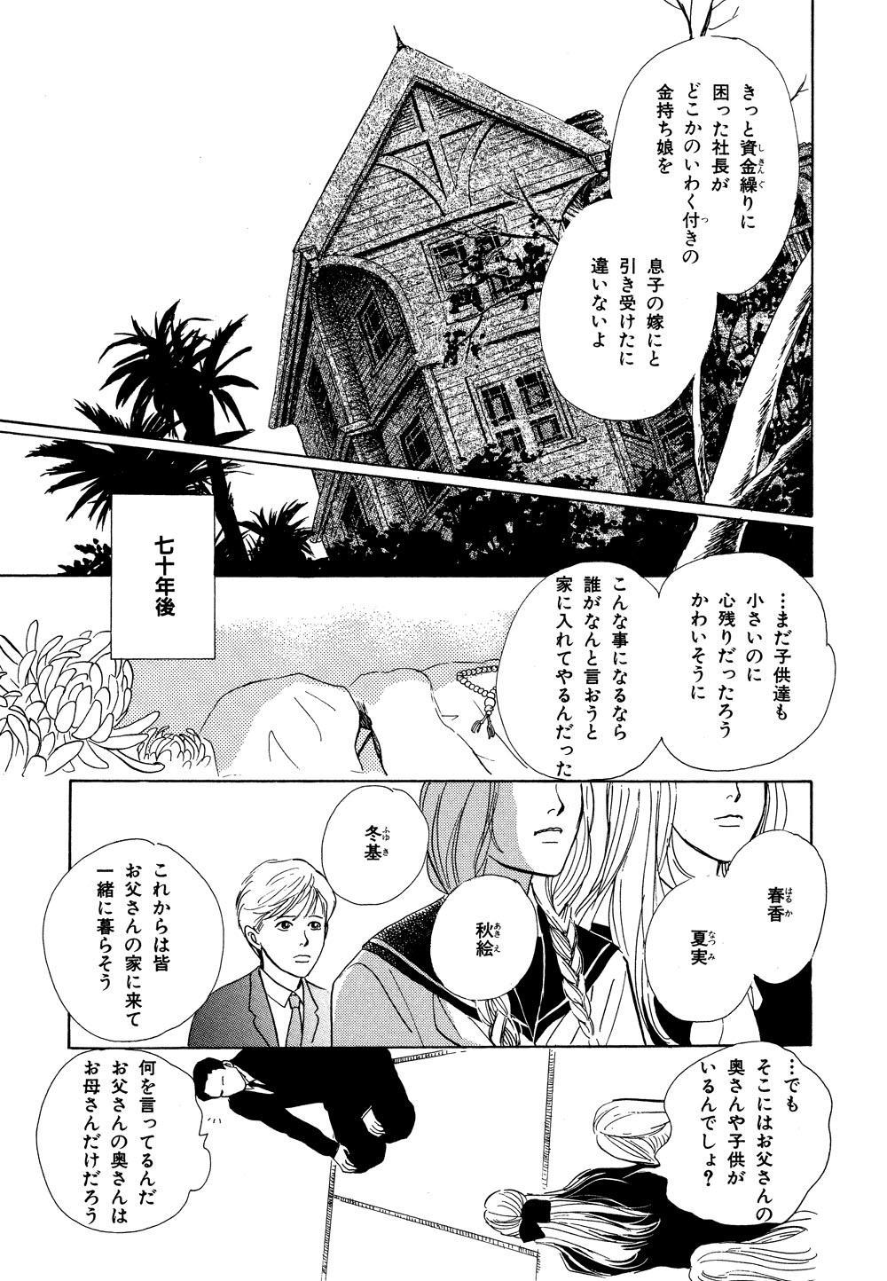 百鬼夜行抄_03_0061.jpg