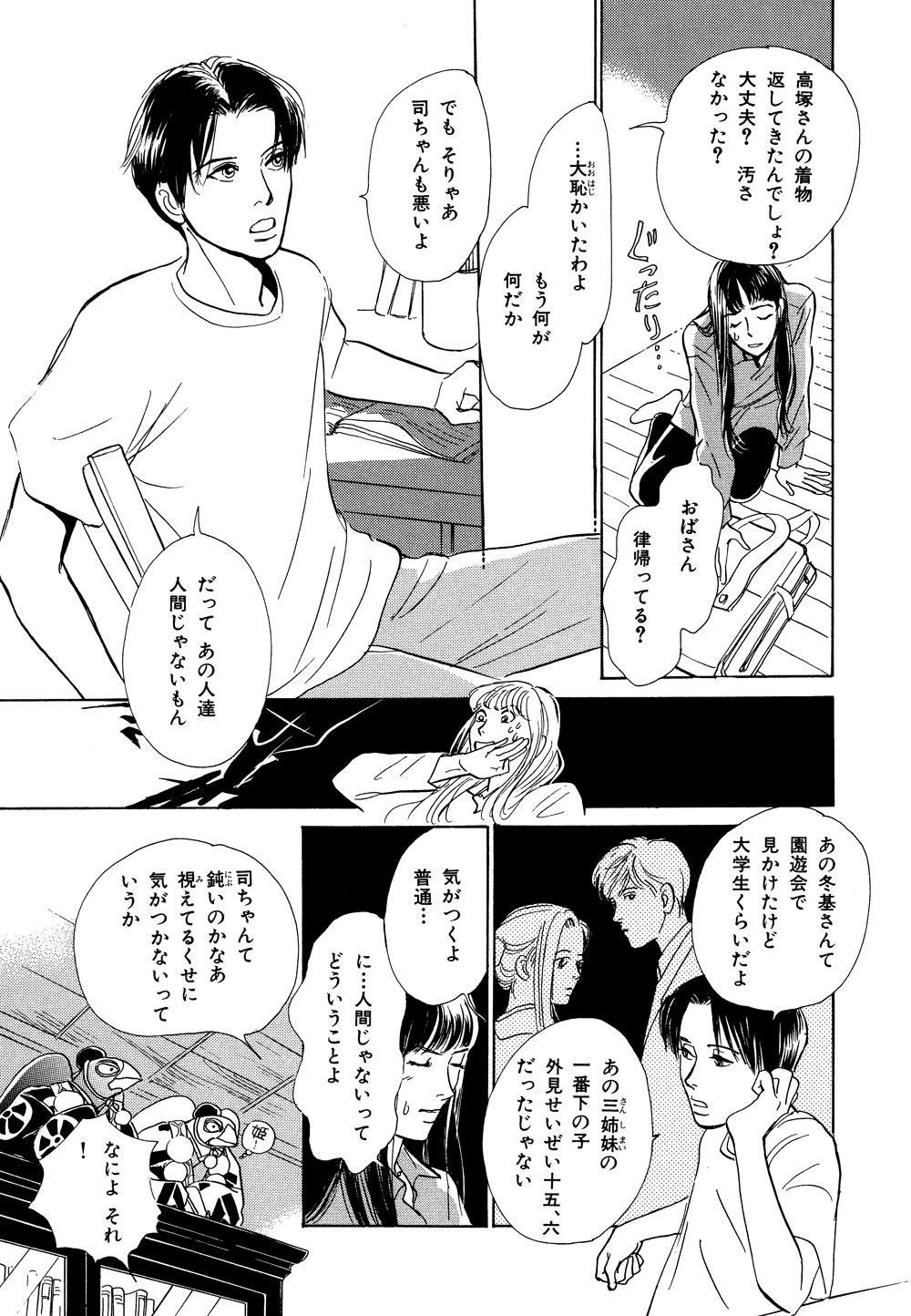 百鬼夜行抄_03_0085.jpg