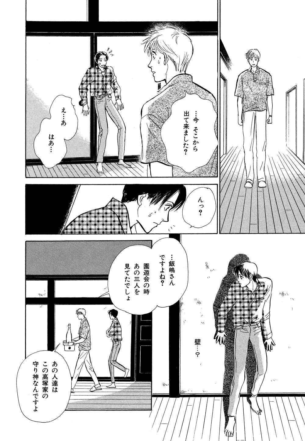 百鬼夜行抄_03_0094.jpg