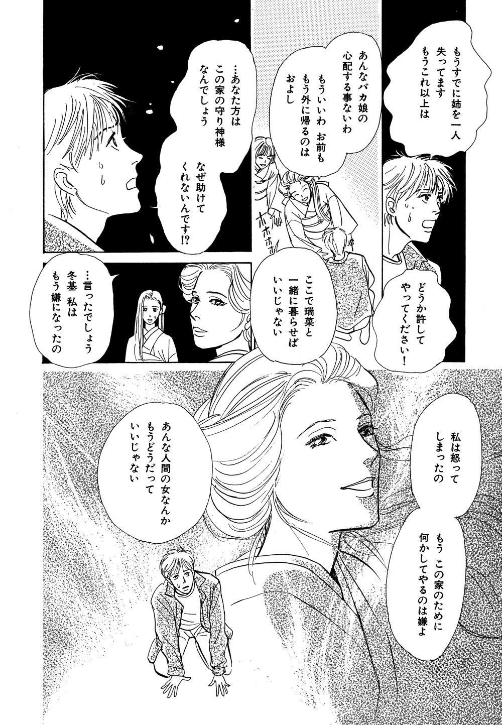 百鬼夜行抄_03_0106.jpg